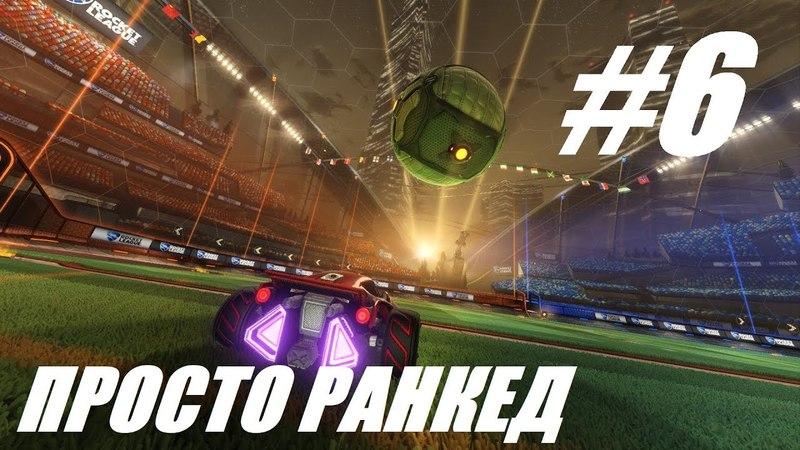Rocket League 6 || ПРОСТО КАТАЕМ РАНКЕД