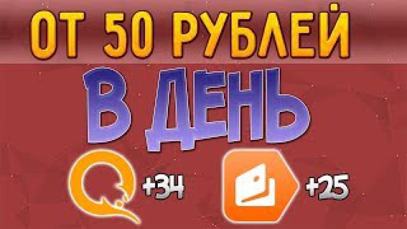 ТОП 5 САЙТОВ ДЛЯ ЗАРАБОТКА ОТ 50 РУБЛЕЙ В ДЕНЬ В ИНТЕРНЕТЕ