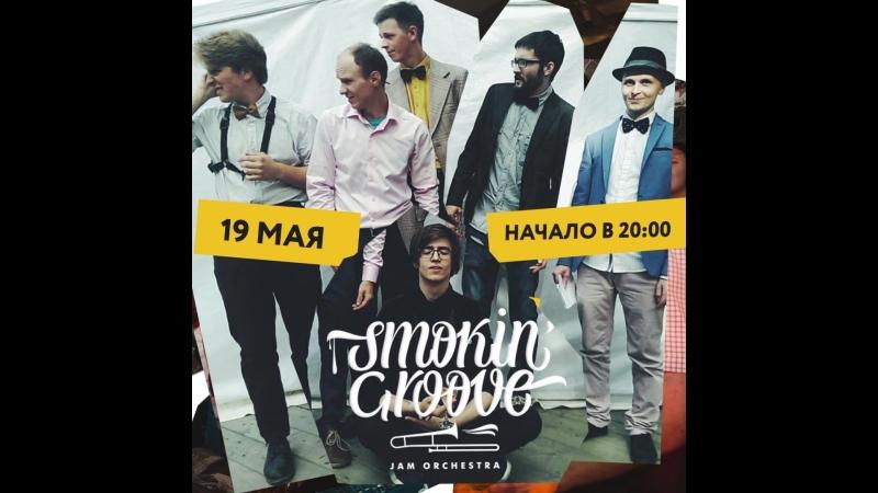 19 мая в 20.00 — Smokin' Groove Jam Orchestra