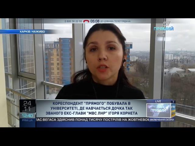 Викладачі юридичної академії імені Ярослава Мудрого: Марина Корнет має право вчитися в Харкові