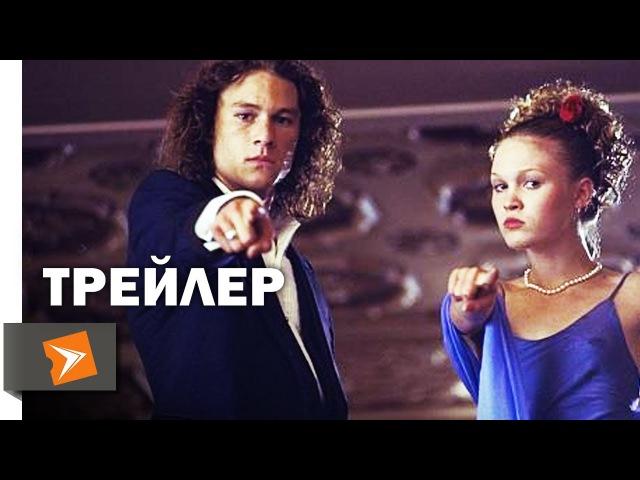 10 Причин Моей Ненависти 1999 Трейлер 1 Киноклипы Хранилище EN