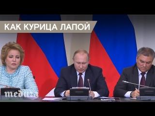 Нарисовал как курица лапой. Путин не смог разобрать свои записи