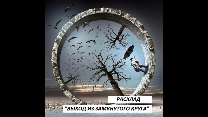 Расклад Выход из замкнутого круга