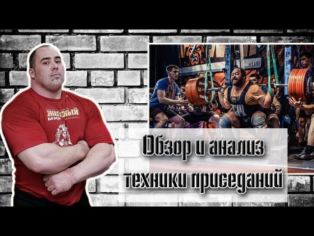 Обзор и анализ техники приседаний Андрея Маланичева