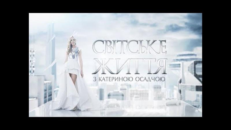 """Світське життя """"Міс Одеса-2018"""", ювілей журналу """"Ліза"""" та дитячі фобії українсь..."""