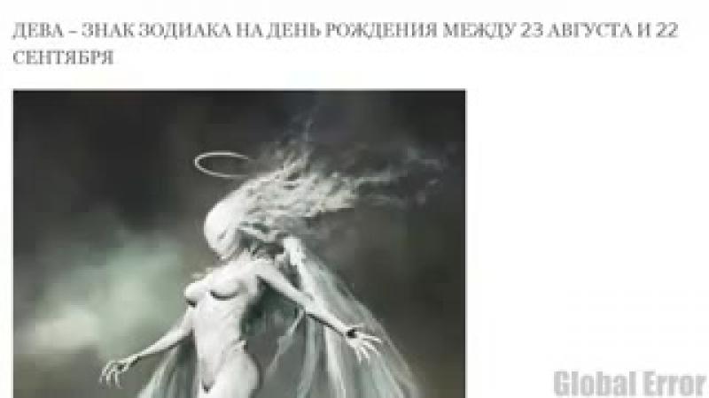 Kazhdyj_Znak_Zodiaka_Skryvaet_Monstra_A_Kakoj_u_Tebja-spaces.ru.mp4