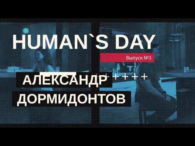 Human`s Day №3/ Александр Дормидонтов