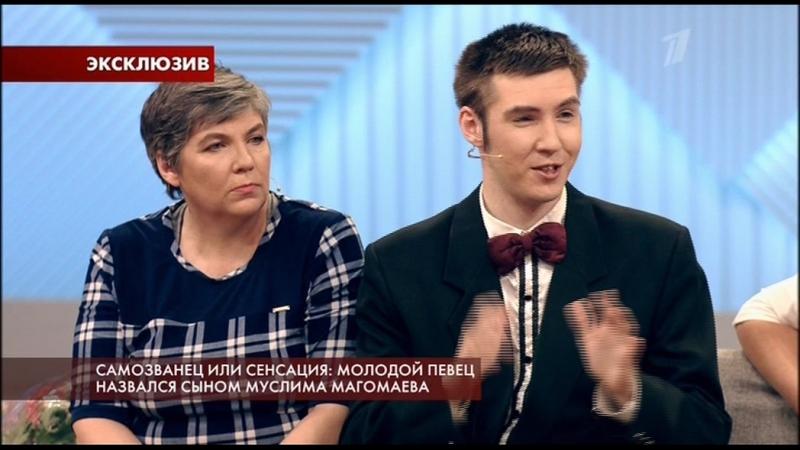 Пусть говорят. Самозванец или сенсация: молодой певец назвался сыном Муслима Магомаева – 21.05.2018