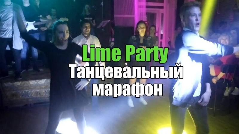 Lime Party - Танцевальный марафон (Стас Апаев)