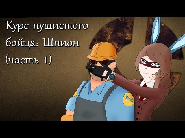 TF2: Курс пушистого бойца - Шпион (Гайд, Туториалы для новичков 2018)