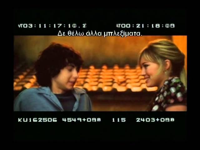 The Lizzie McGuire Movie (2003) alternate ending