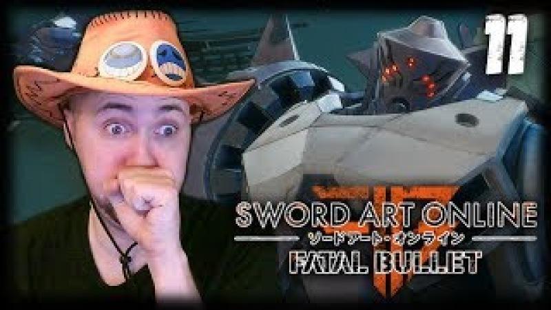 ОХРАННИК ФЛЮГЕЛЯ 💕 SWORD ART ONLINE FATAL BULLET 11