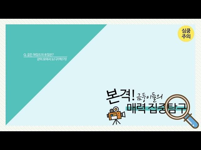 [Golden Film] 본격! 금둥이들의 매력집중탐구🔍 4
