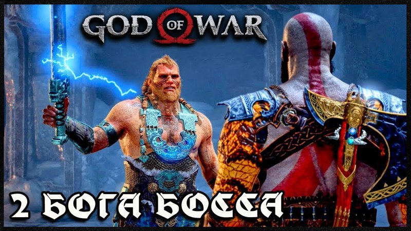 БИТВА ПРОТИВ БОГОВ - МАГНИ И МОДИ | GOD OF WAR 4 [2018] ПРОХОЖДЕНИЕ