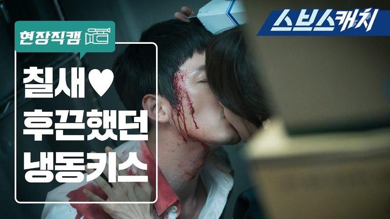 장혁♥정려원 후끈했던 냉동실 키스신 메이킹 《기름진 멜로 현장직캠