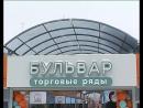 Торговые ряды Бульвар ул Среднемосковская 32Б за ТЦ МИР