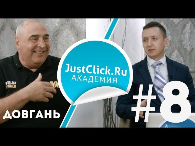 Владимир Довгань - Если Вы не оставите после себя след, жизнь прожита зря! JustClick Академия 8