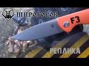 Складной нож флиппер / Широгоров Ф3 /Реплика/ shirogorov f3