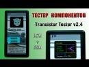 Тестер компонентов с AliExpress - Transistor Tester v2.4