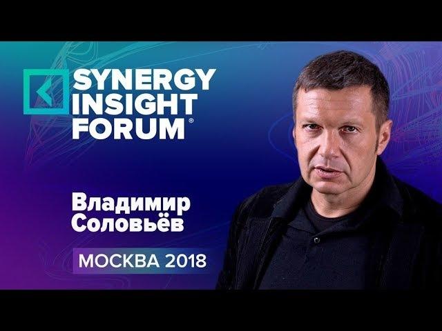 Владимир Соловьев | Искусство управлять ожиданиями | SIF2018 | Университет СИНЕРГИЯ