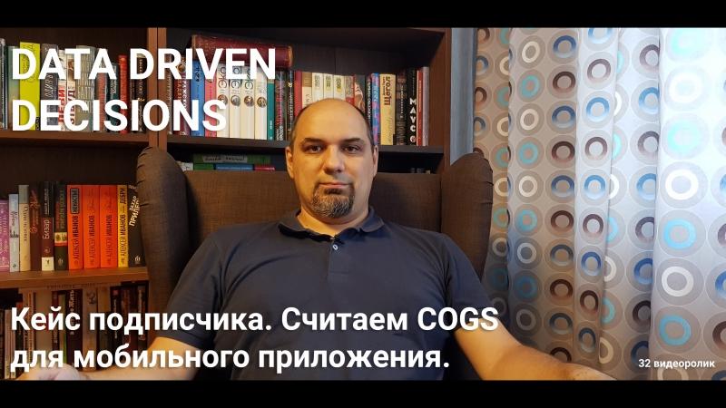 Кейс подписчика Считаем COGS для мобильного приложения
