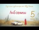 Big Boss Любовницы Mistress 5 серия русские субтитры