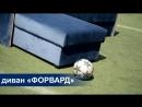 Угловой диван-кровать Форвард / Новинка