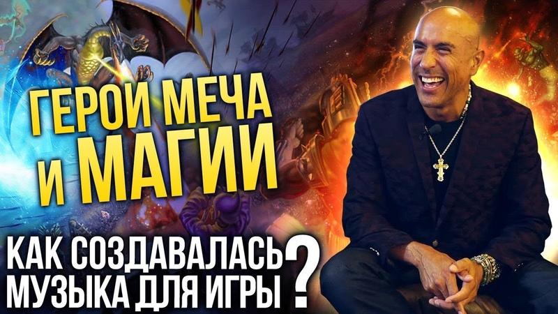 Герои Меча и Магии как создавалась музыка для игры Рассказывает композитор Пол Ромеро
