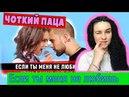 РЕАКЦИЯ на Чоткий Паца Если ты меня не любиш (пародия на Шуригину)