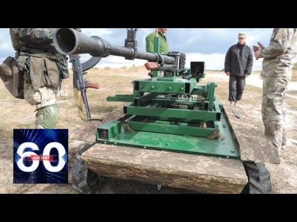 Робот Охотник: Украина представила новое оружие. 60 минут от 25.06.18