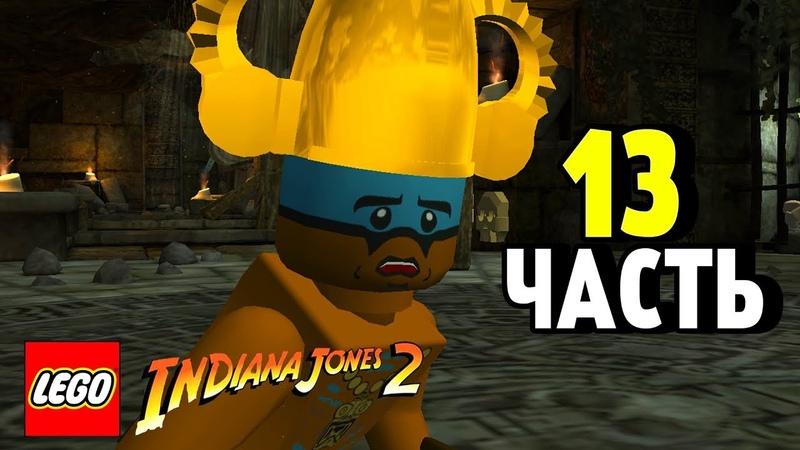 Прохождение Lego Indiana Jones 2 Adventure Continues — Часть 13: Ловушка в храме.