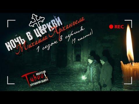 Ночь в заброшенной ЦЕРКВИ Михаила Архангела † КЛАДБИЩЕ в глухом лесу † TABOO