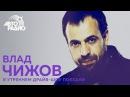 Влад Чижов о шоу Решала : как кидают людей