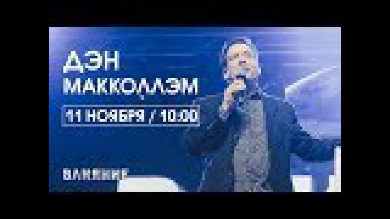 Дэн Макколлэм / 11 ноября 10:00 / Конференция ВЛИЯНИЕ