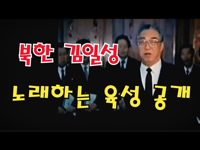 북한영화 I 김일성 노래하는 육성 공개 I 세상사는 이야기 I 정으로 사는 세상