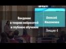 Лекция 4 Введение в теорию нейросетей и глубокое обучение Алексей Ивахненко Лекториум