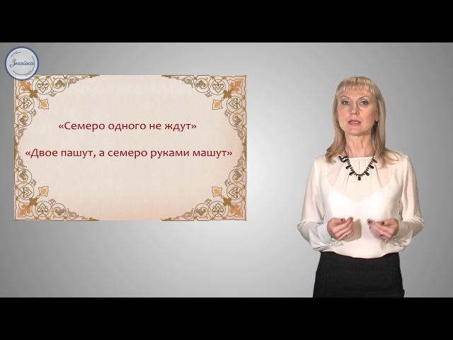 Русский язык 6 класс Разряды количественных числительных