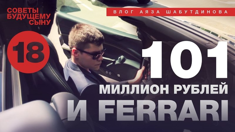 101 миллион рублей и Ferrari | Аяз Шабутдинов 16