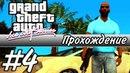 GTA Vice City Stories Прохождение Миссия 4 Победа над мексиканцами