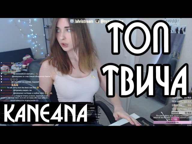 Лучшие клипы с Twitch за неделю | Twerk на твиче, Мажор в Бухаресте, Первый секс ceh9 | KANE4NA