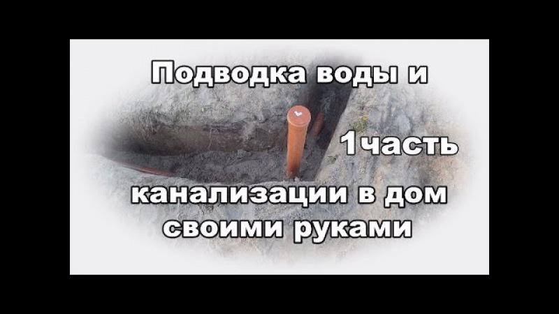Как подвести воду и канализацию в частный дом. часть 1 rfr gjldtcnb djle b rfyfkbpfwb. d xfcnysq ljv. xfcnm 1