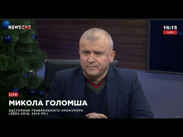 Голомша: люди в Украине не доверяют правоохранительным органам 09.01.18