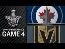НХЛ - плей-офф. Финал - Запад. 4-й матч. Вегас Голден Найтс - Виннипег Джетс - 32 10, 11, 11