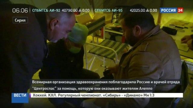 Новости на «Россия 24» • ВОЗ поблагодарила Россию и врачей отряда Центроспас за помощь жителям Алеппо