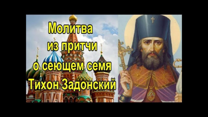 ✟Молитвы ко Христу, взятые из Святого Евангелия. Молитва из притчи о сеющем семя...