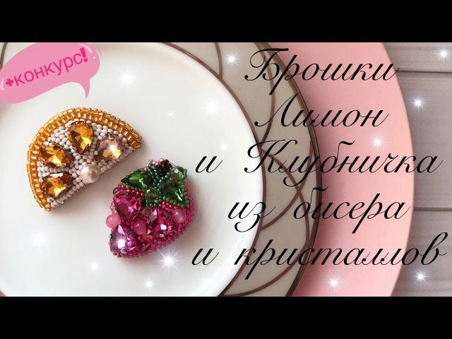 Модные брошки из бисера и кристаллов Лимон и Клубничка crystal brooch DIY