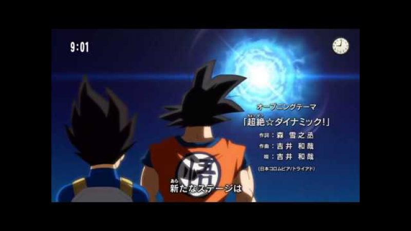 DRAGON BALL SUPER OPENING 1 (Cha-La-Head-Cha-La)