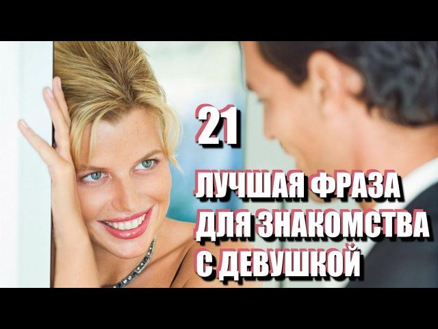 21 лучшая ФРАЗА ДЛЯ ЗНАКОМСТВА с девушкой Как ПОЗНАКОМИТЬСЯ на улице или в Интернете