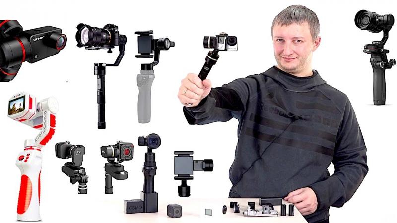 Электронный Стабилизатор для Камеры ⁄⁄ Какой выбрать