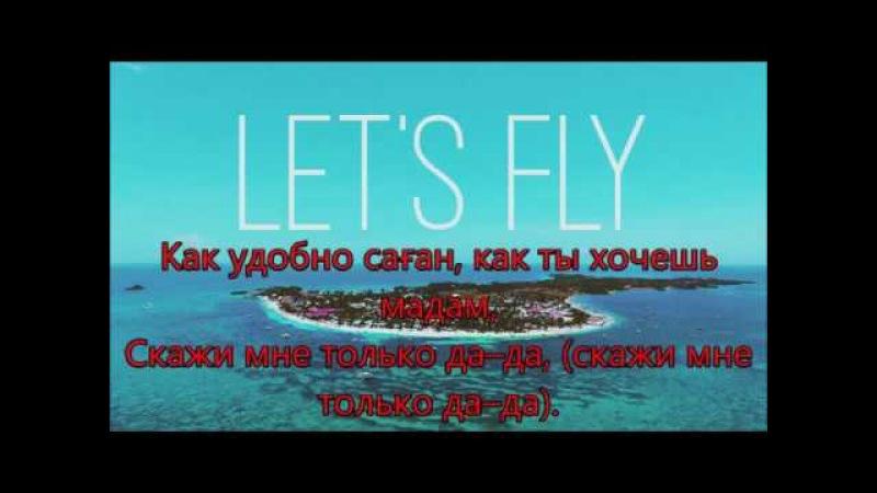 Davletyarov RaiM - Полетаем (Текст)